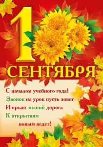 открытка