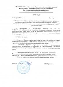 приказ по ДОУ подписанный